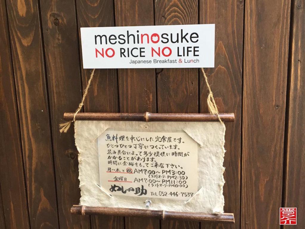 めしの助 NO RICE NO LIFE