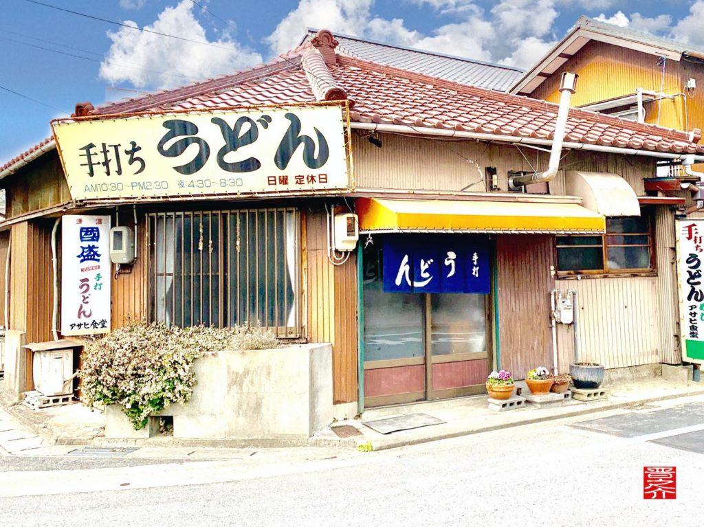 アサヒ食堂(刈谷市)