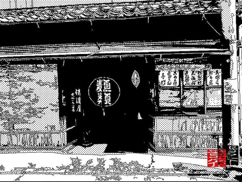 うどん好きの聖地!この佇まいの中の温かいうどんと温かい接客 | 信濃屋麺類店