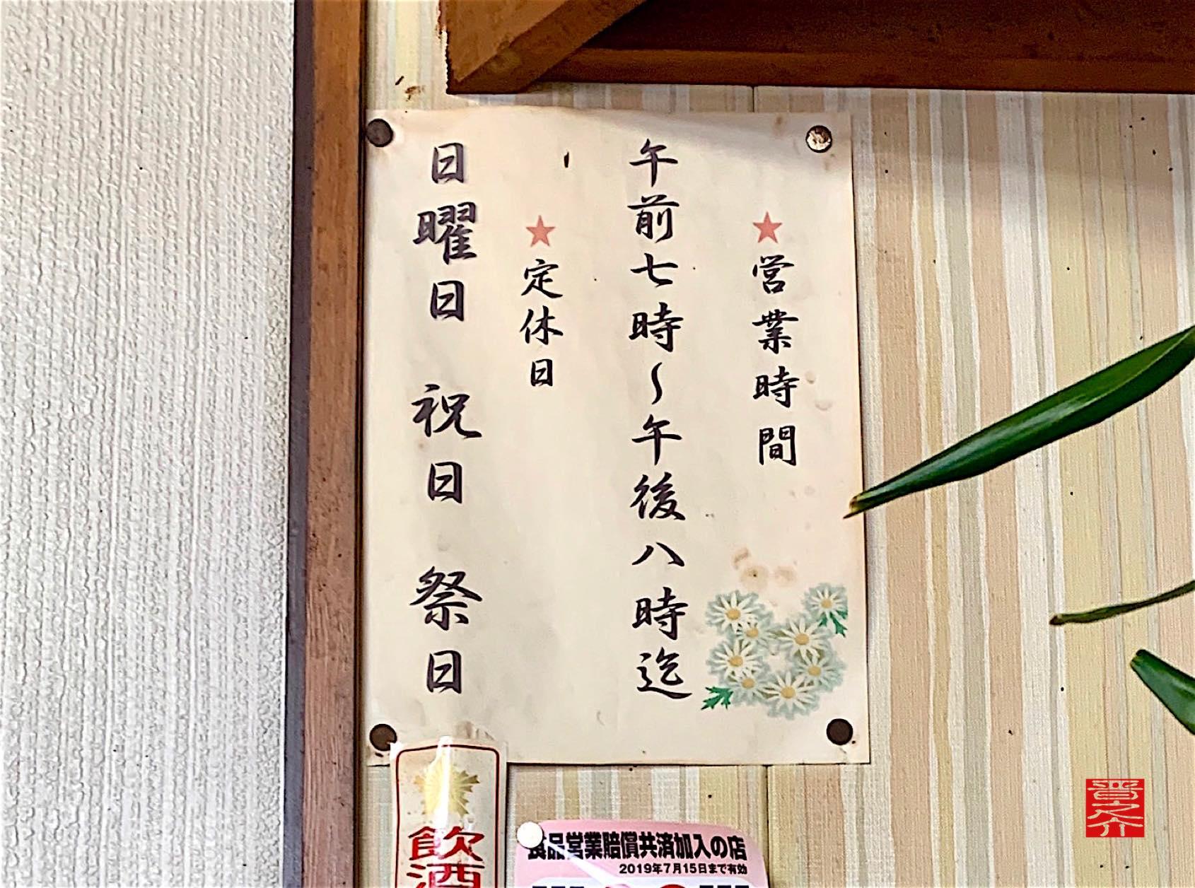 大衆食堂 岡田屋 営業時間