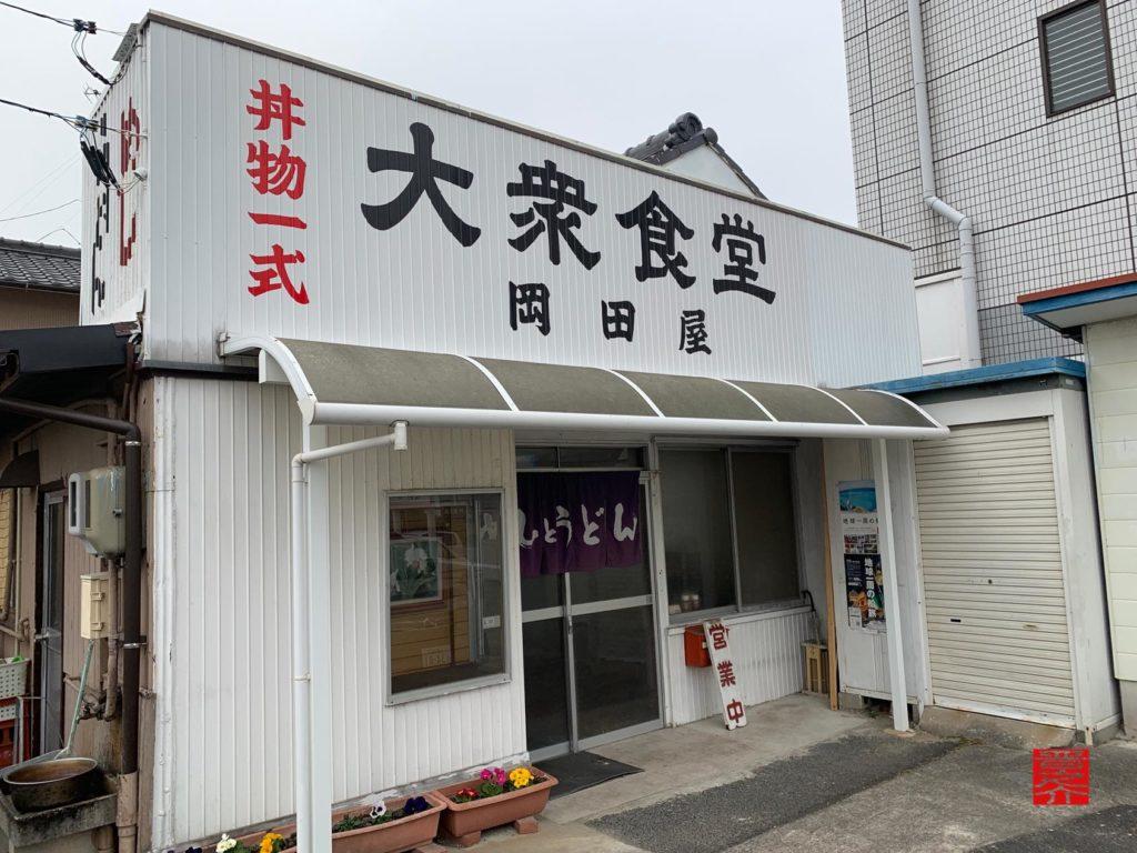 岡田屋(安城市)