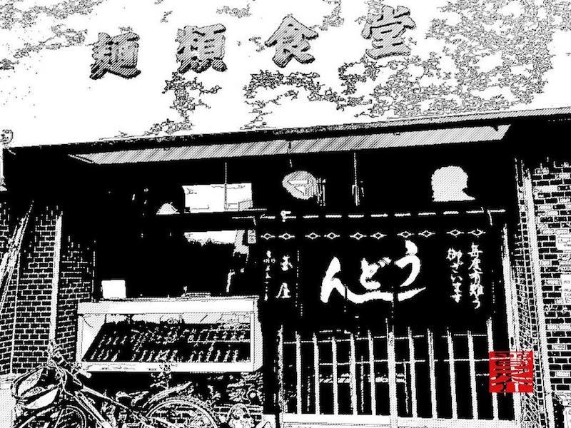 名古屋・覚王山の老若男女に愛される老舗麺類食堂 | 麺類食堂 玉屋