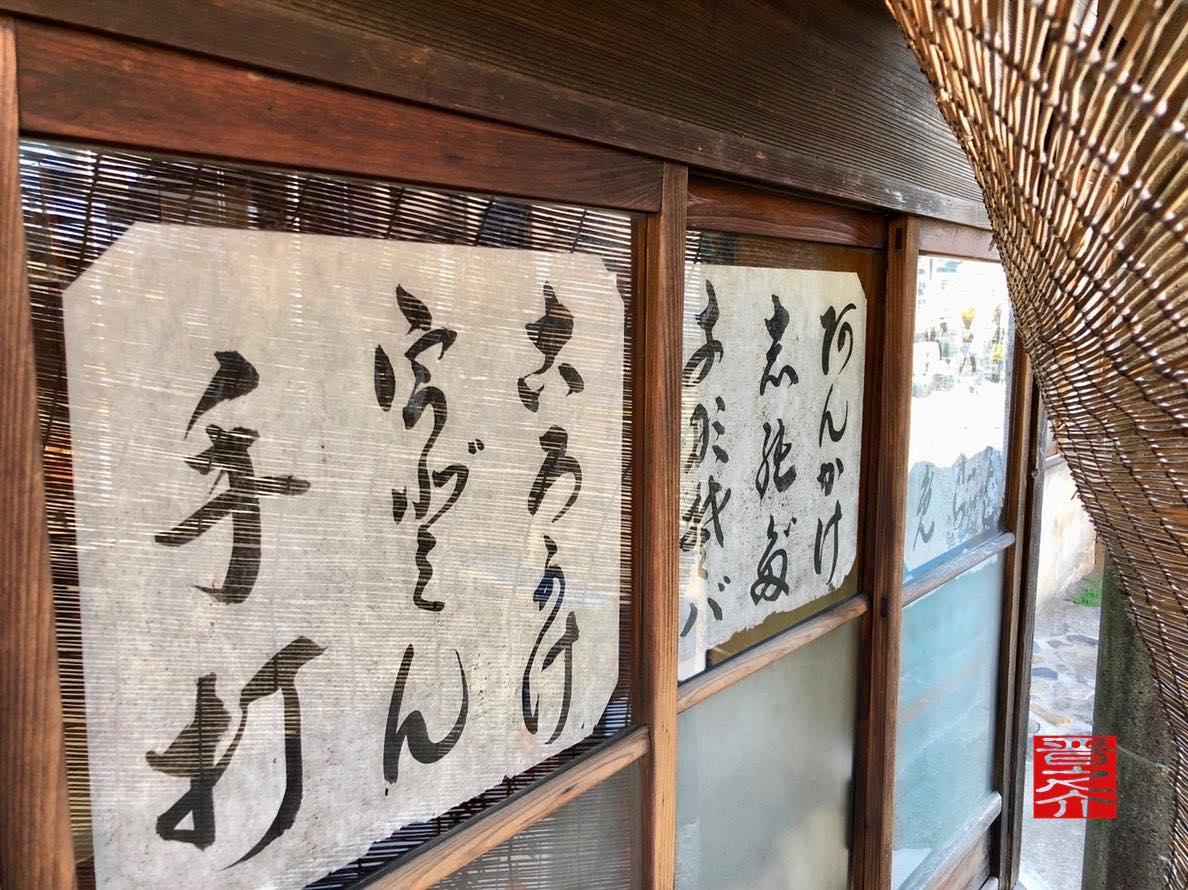 信濃屋麺類店 ガラス窓