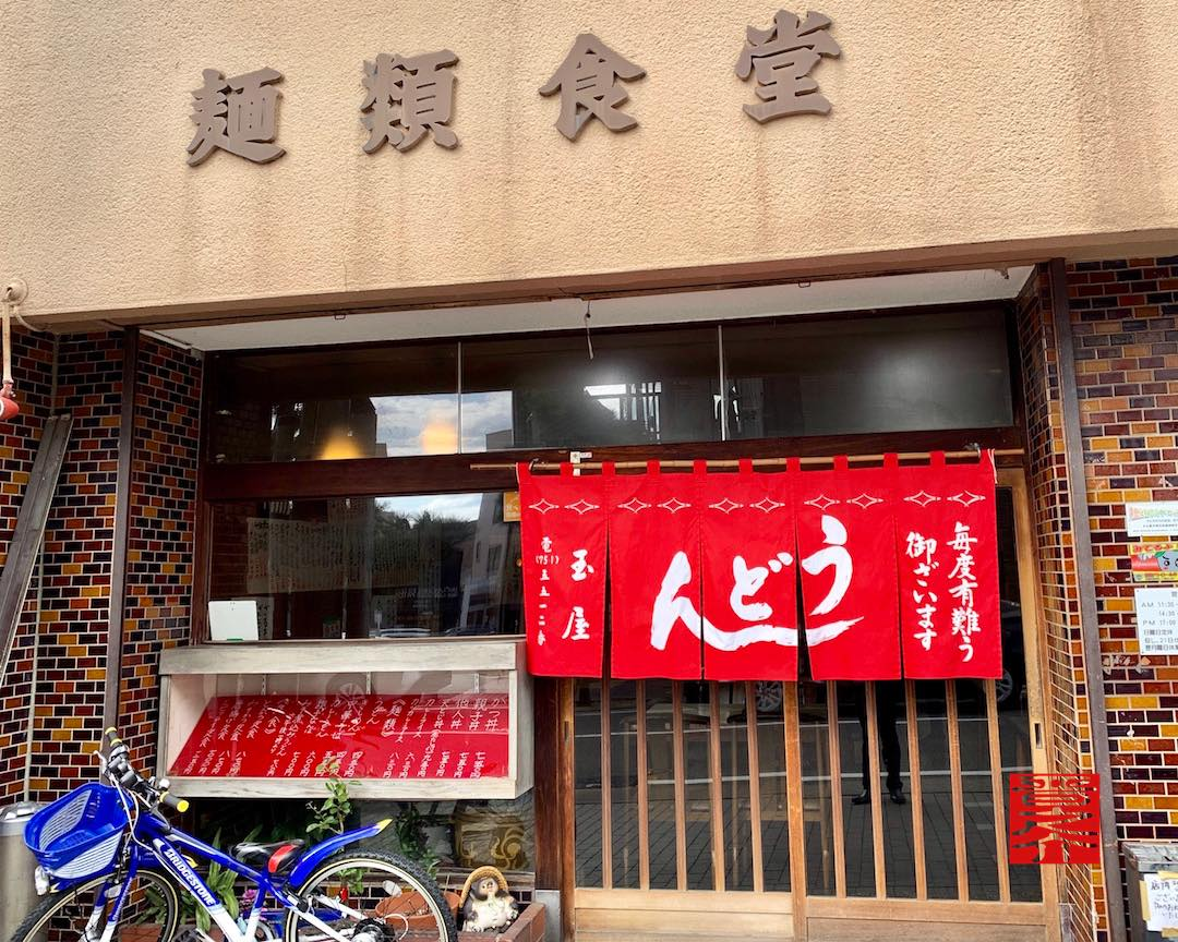 麺類食堂 玉屋| 名古屋市