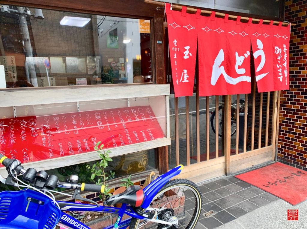 麺類食堂 玉屋 店頭