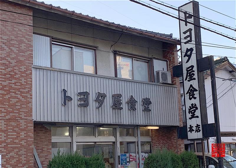 トヨタ屋食堂(豊田市)