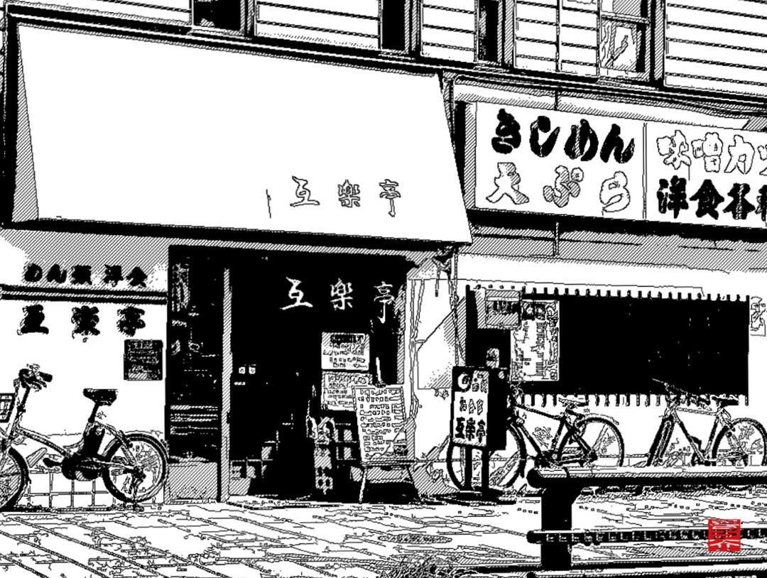 真央チャーハン、佳菜子うどん、アスリートも愛した大須の老舗食堂 | 互楽亭