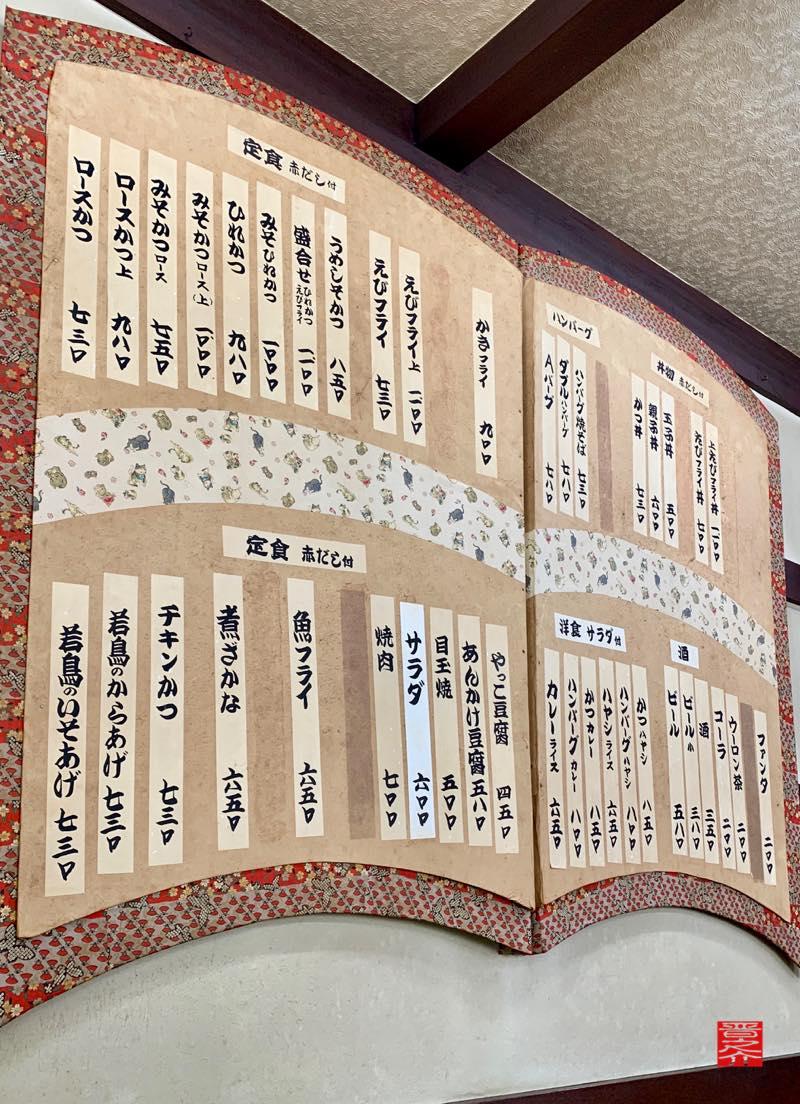山田かん食堂壁メニュー