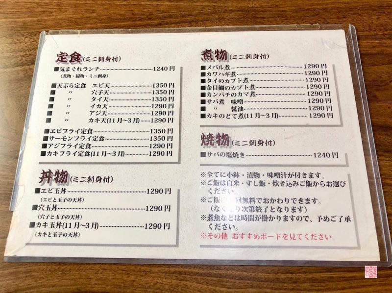 市場めし平野屋 メニュー