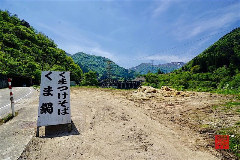 高千代 小原ダム