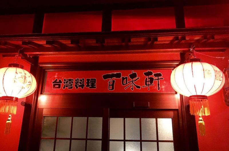 台湾料理専門店「百味軒」| 安城市