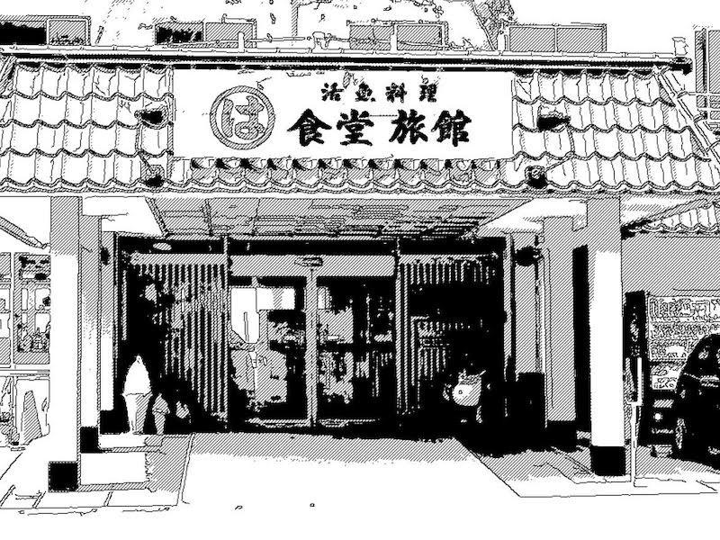 まるは食堂(豊浜)本店は天然温泉併設|伊勢湾を眺めながら天然温泉|巨大エビフライに鯛や平目の舞い踊り(部屋食)