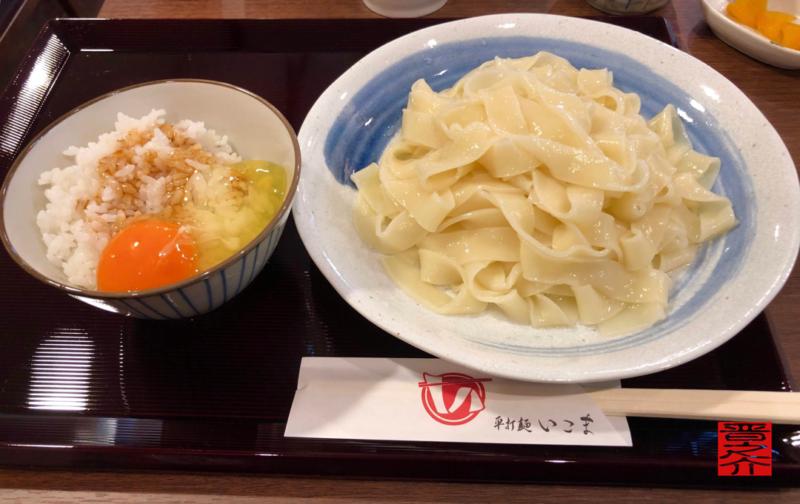 平打麺と玉子かけごはん