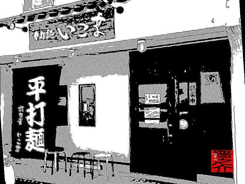 「きしめん」や「ひもかわうどん」など「平打麺」は愛知県刈谷市が発祥の地?平打麺を刈谷で盛り上げよう!平打麺いこま