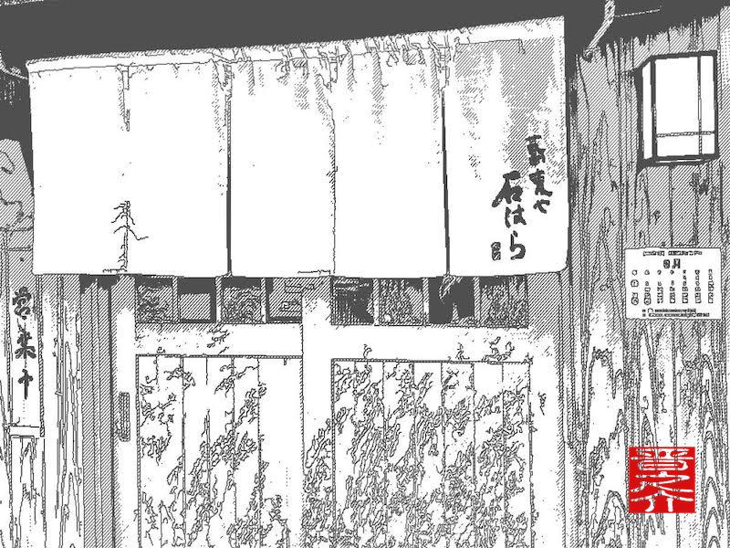 蕎麦や口福(岡崎市)のお弟子さんがご実家を改装されオープンされた料理旅館のような蕎麦屋さん|蕎麦や石はら