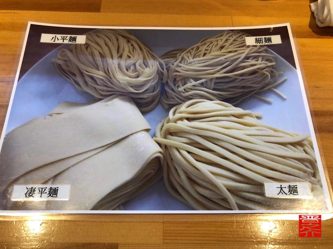 麺は4種類