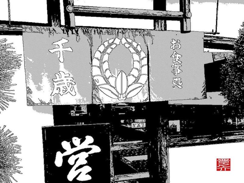 秋だ!さんまだ!豊田市の人気老舗大衆食堂で喰べた秋刀魚の焼き加減と塩加減が絶妙だった|千歳