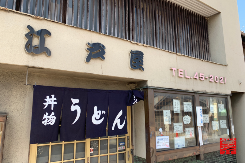江戸屋(岡崎市)