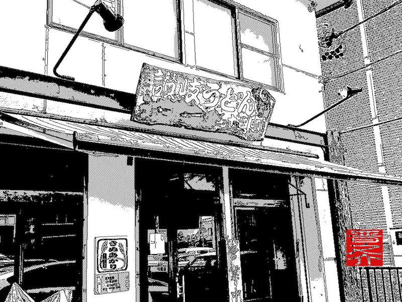 豊明市役所の側「きぬあかり100%」うどんが美味い!優しいご夫婦が温かく出迎えてくれるお店|讃岐うどん十四明