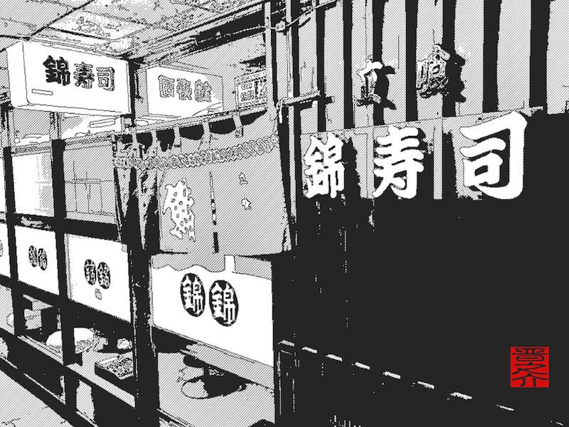 JR蒲郡駅北口|超穴場的老舗寿司店でカウンターでいただく超お値打ち寿司|錦寿司<閉店>