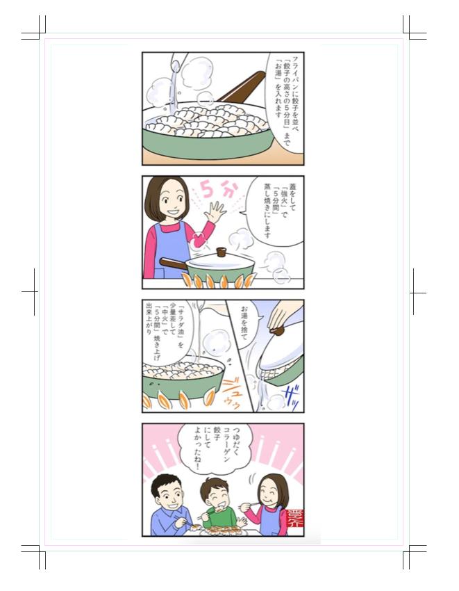 百百ちゃんぎょうざ4コマ漫画