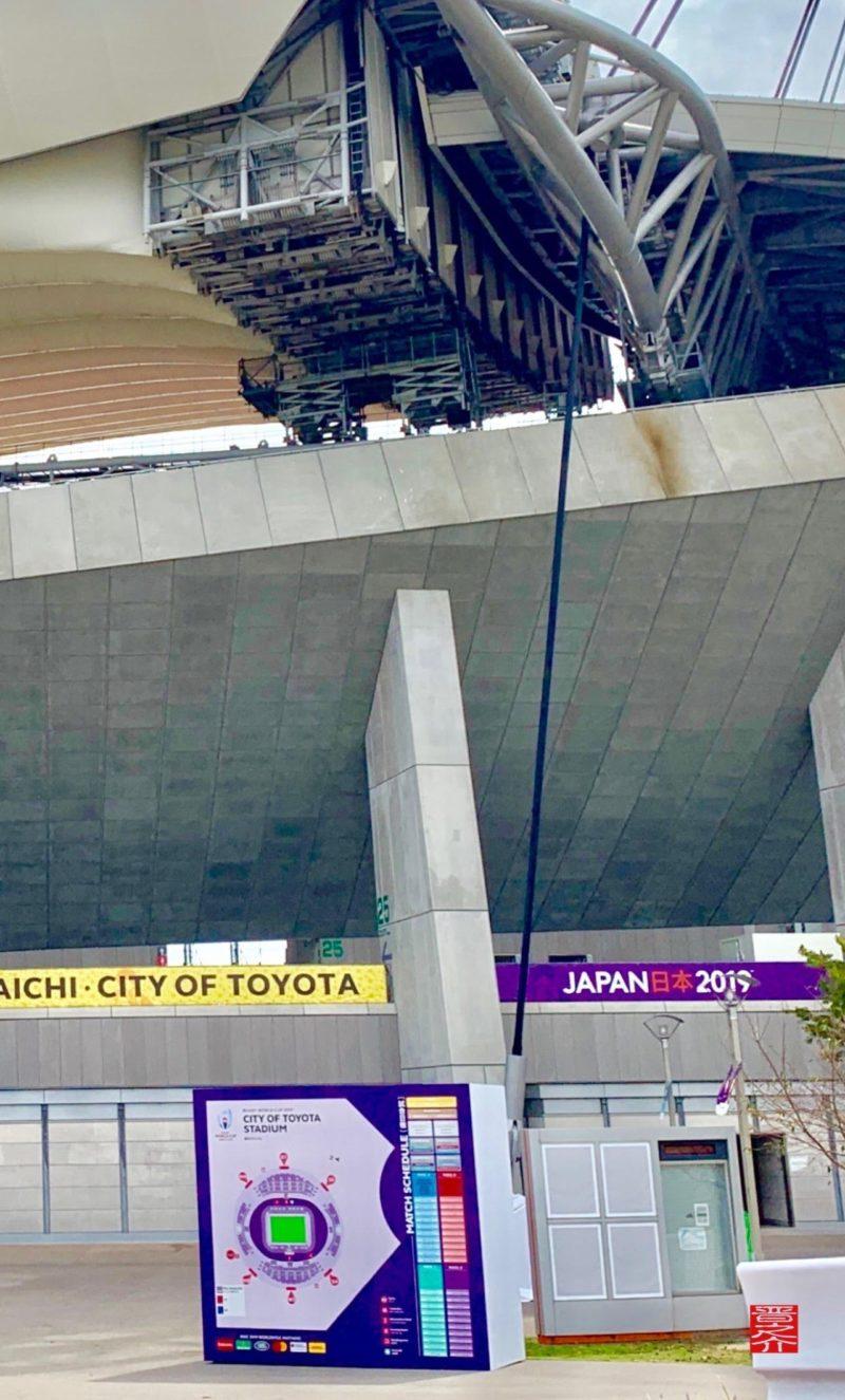 豊田スタジアム2
