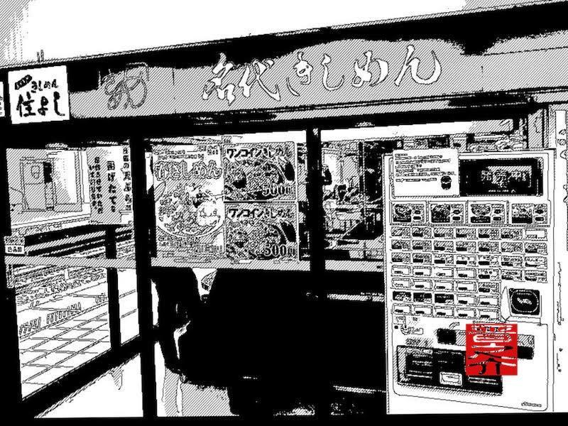 名古屋駅ホーム「愛され続けて駅きしめん」立ち食いきしめん「名代住よし」色んなホームで食べてみた ①