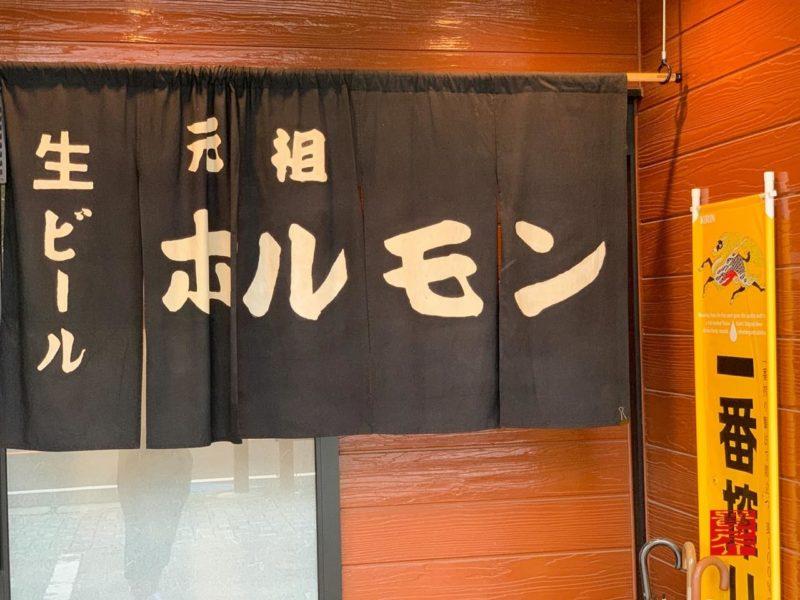 元祖ホルモン脇田屋