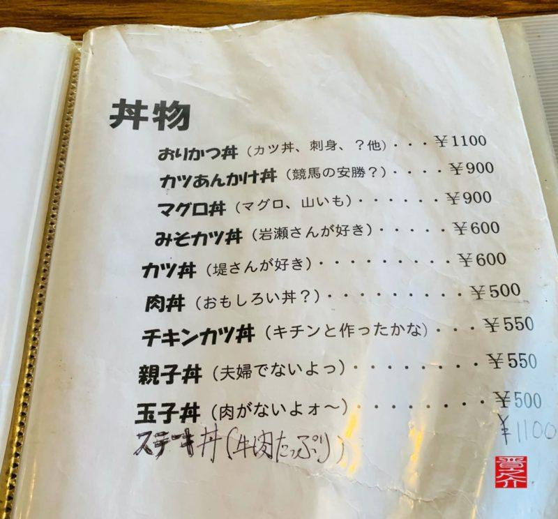 コーヒー松阪メニュー