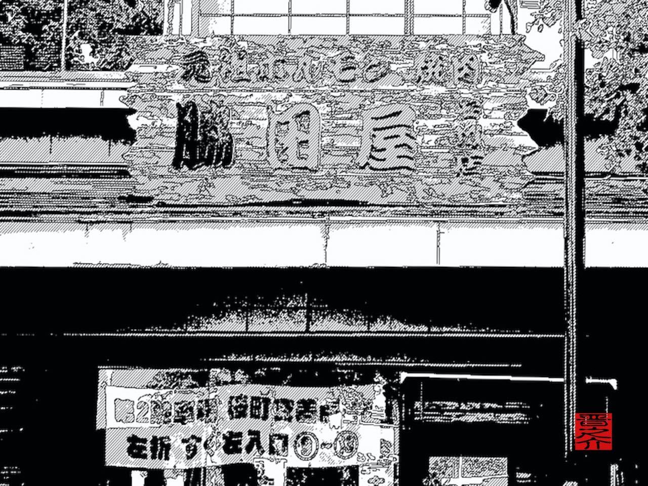 松阪牛みそダレホルモンを七輪で喰らう|元祖ホルモン脇田屋