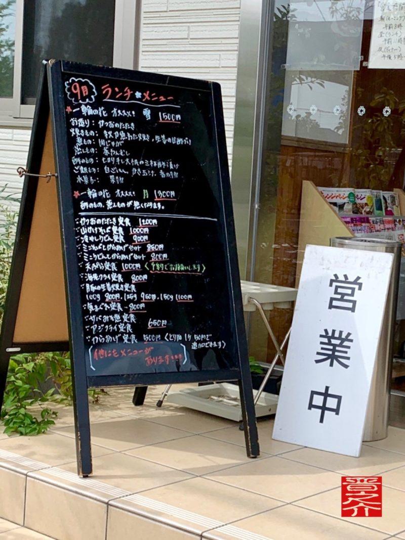 定食カフェ一輪の花看板