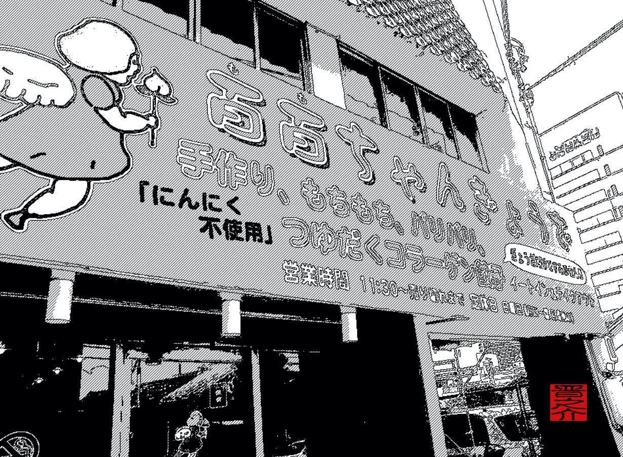 つゆだくコラーゲン餃子|百百ちゃんぎょうざ(閉店)