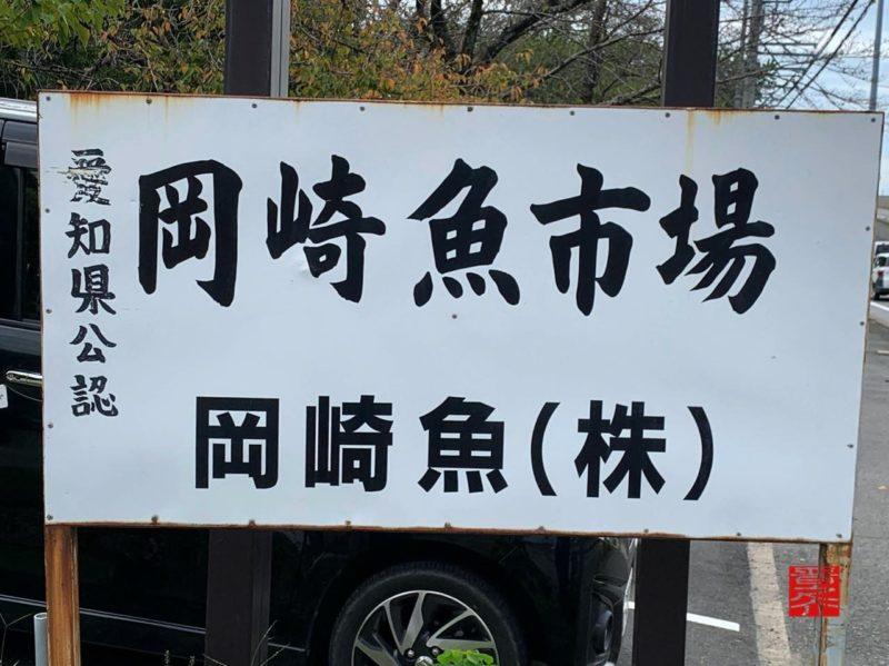 愛知県公認  岡崎魚市場 岡崎魚(株)