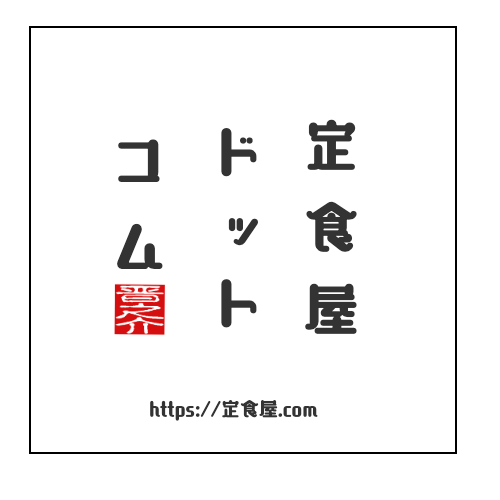 定食屋.com