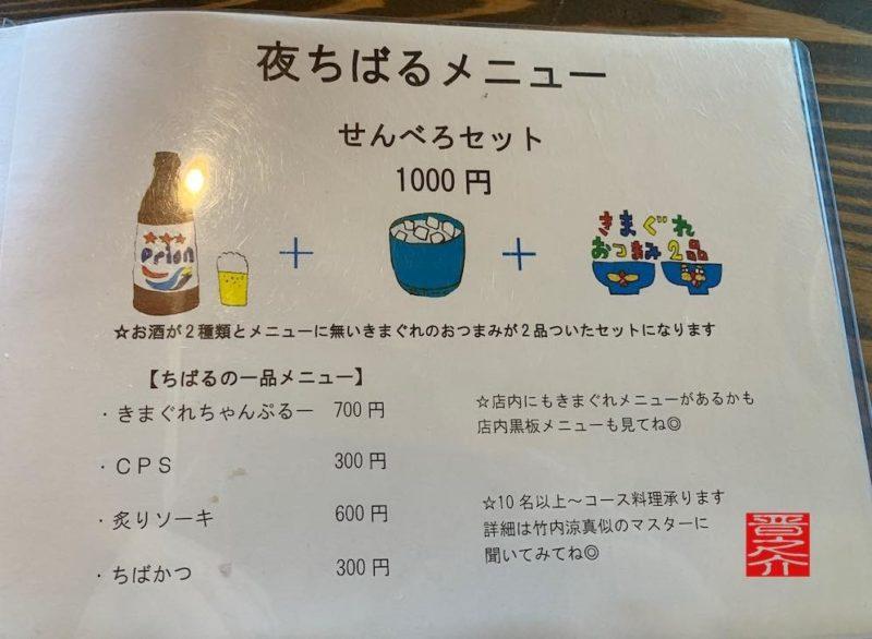 沖縄そばとゆんたくのお店ちばる食堂ちばる蕎麦アップせんべろセット
