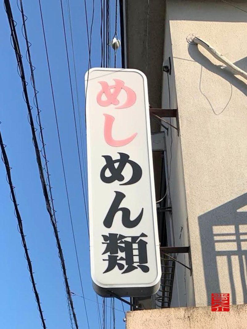 めしめん類「藤屋」
