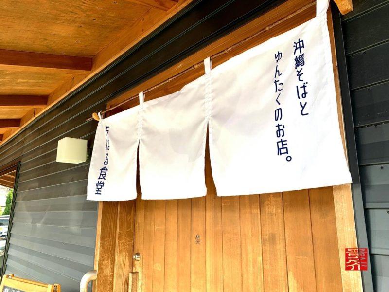 沖縄そばとゆんたくのお店ちばる食堂