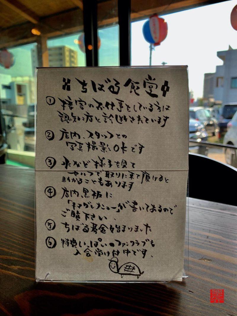 沖縄そばとゆんたくのお店ちばる食堂チラシ