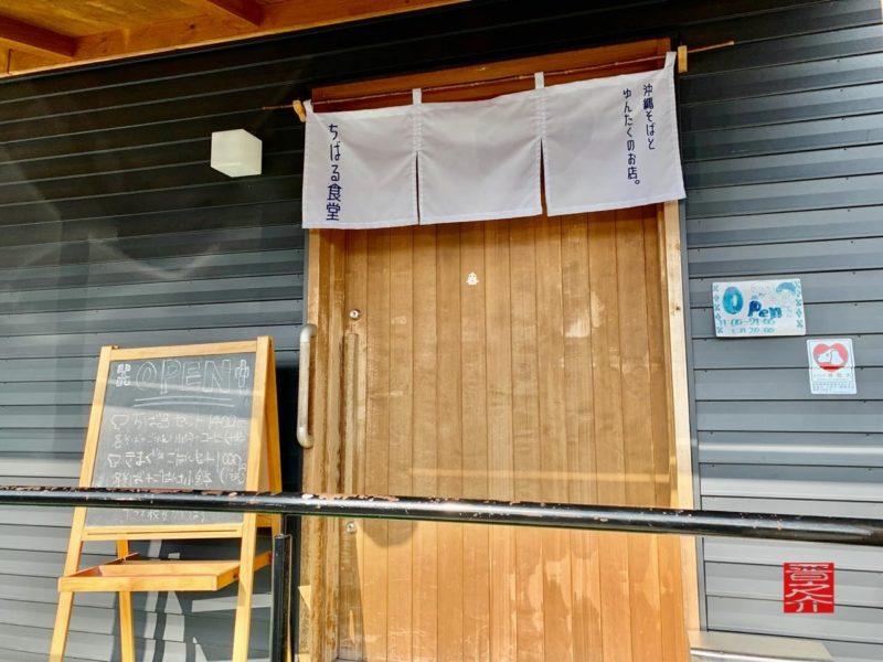 沖縄そばとゆんたくのお店ちばる食堂ちばる蕎麦アップ引き戸