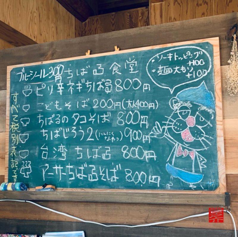 沖縄そばとゆんたくのお店ちばる食堂黒板メニュー