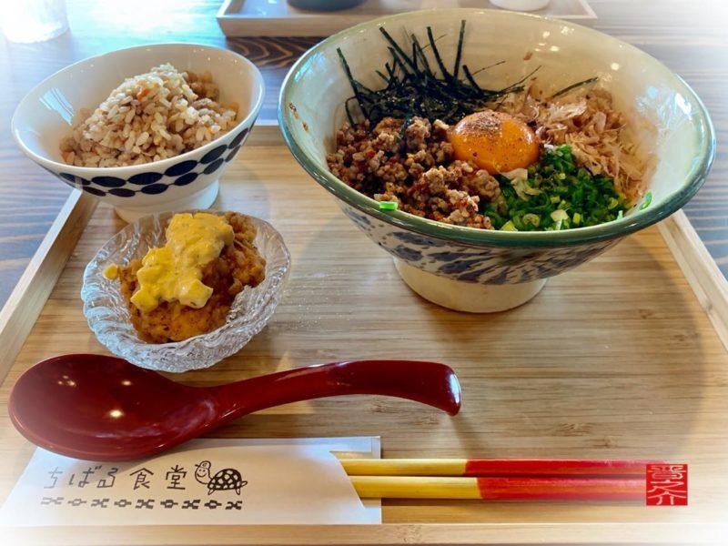 沖縄そばとゆんたくのお店ちばる食堂ちばる蕎麦アップかまたまぜそば