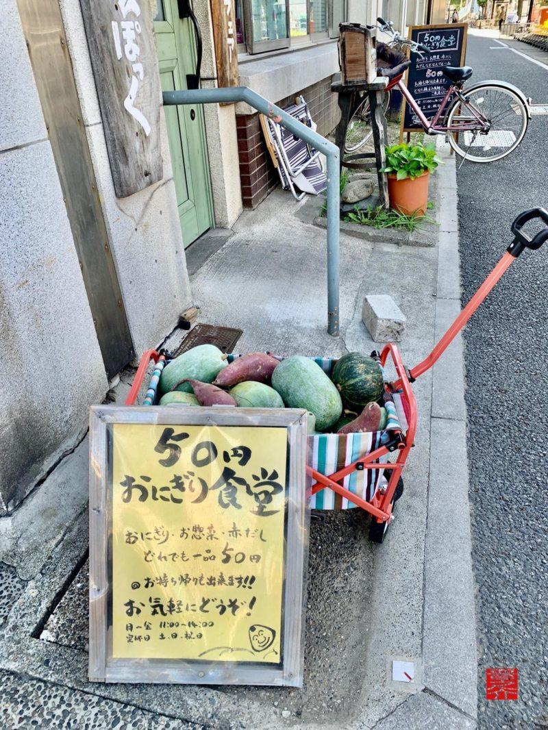 50円おにぎり食堂