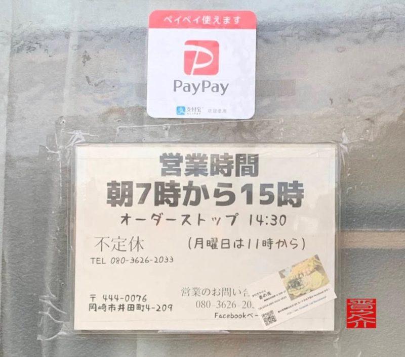 手打ちさぬきうどん香の兎PayPay