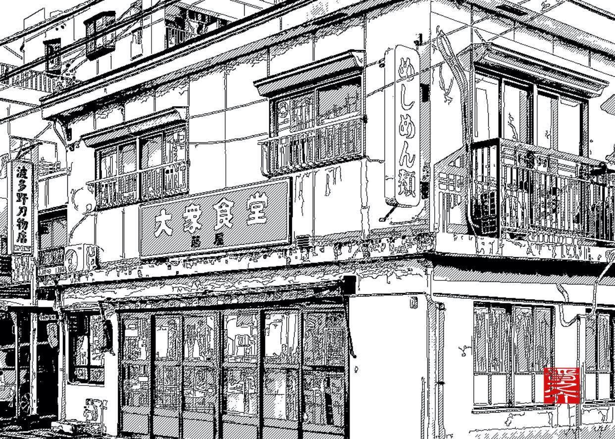 朝8:30から営業!トヨタの街の中心部で昭和にタイムスリップ!大衆食堂|藤屋