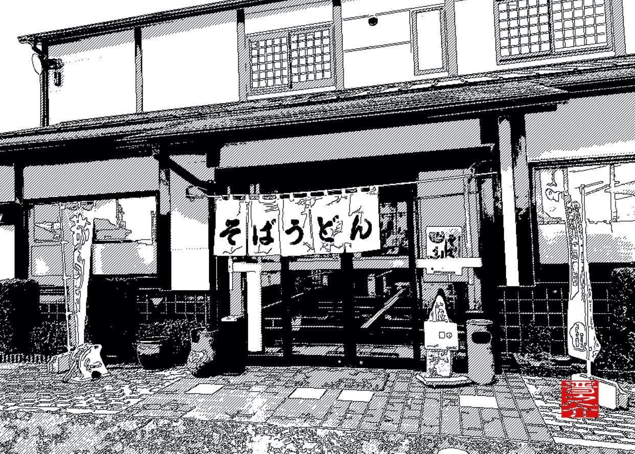 イチョウ、ぎんなんの街で、老若男女に愛される老舗うどん店 田む呂
