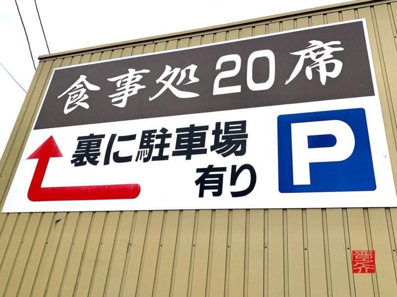 炭火職人うなみ駐車場