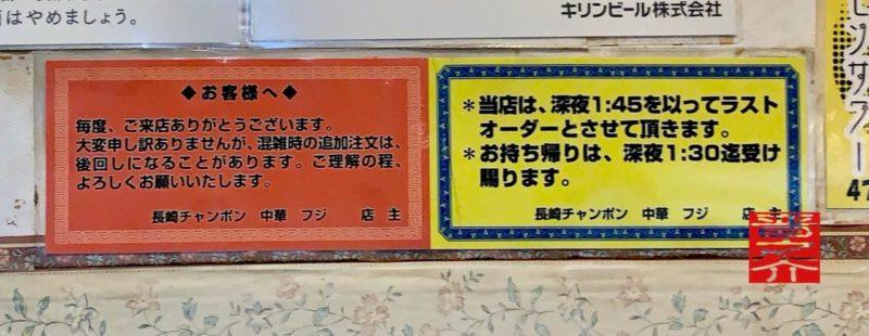 長崎ちゃんぽん 中華フジ AM2時まで