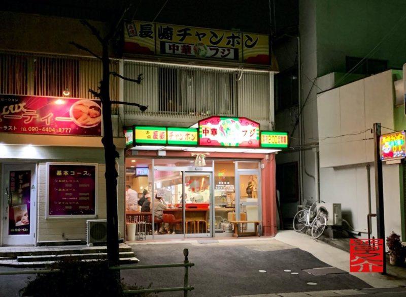 長崎ちゃんぽん 中華フジ|安城市