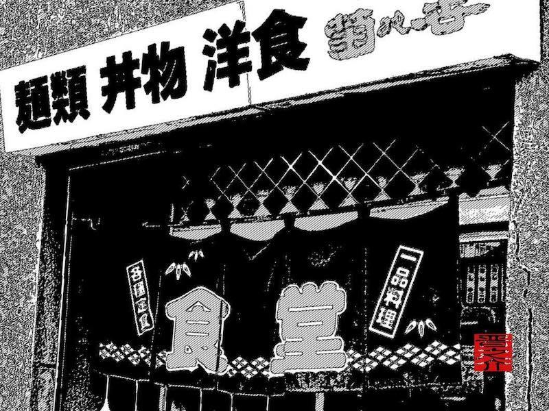 刈谷市激渋食堂編第三弾!刈谷市駅改札から徒歩10秒の好立地にある老舗大衆食堂|やまや食堂