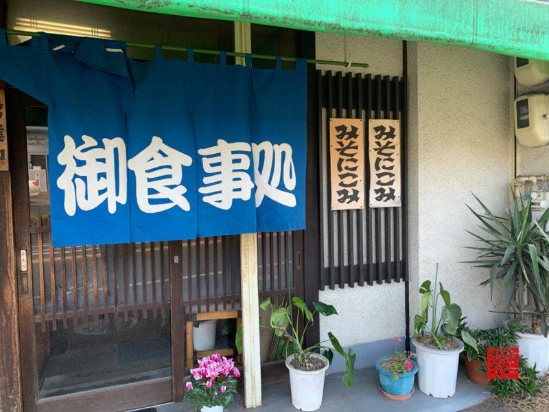 もりた屋(名古屋市緑区)
